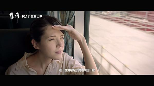 想飛 Dream Flight (8)