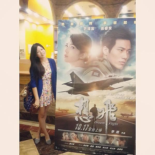 想飛 Dream Flight (17)