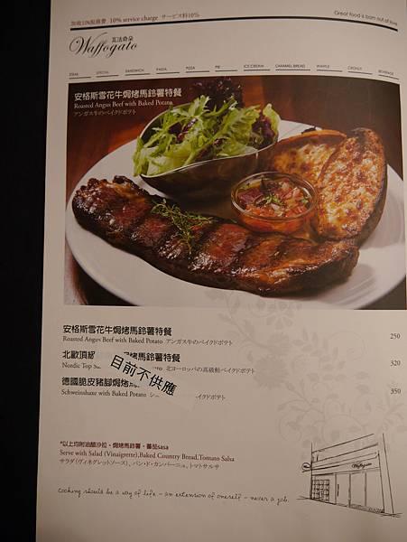 瓦法奇朵Waffogato 東湖店 (16)