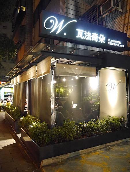 瓦法奇朵Waffogato 東湖店 (1)