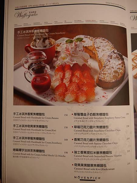 瓦法奇朵Waffogato 東湖店 (26)