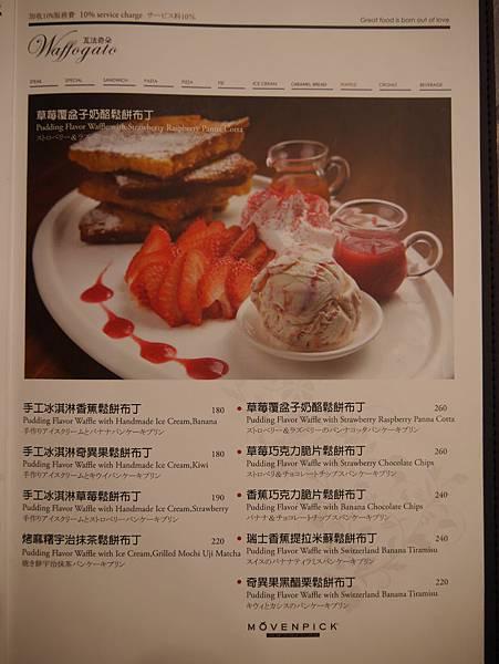 瓦法奇朵Waffogato 東湖店 (23)