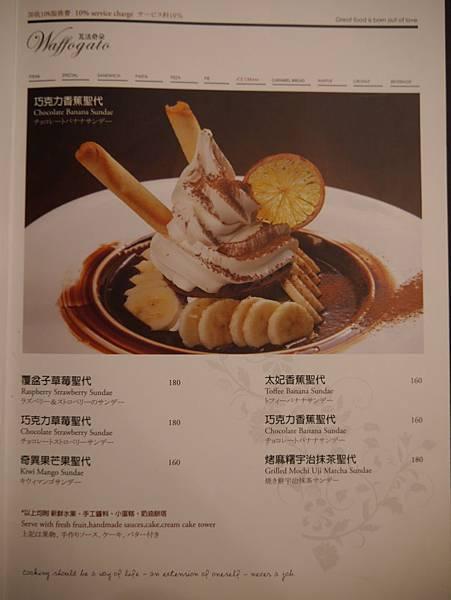 瓦法奇朵Waffogato 東湖店 (25)