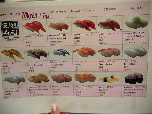 3 澀谷 八公忠犬銅像 OS藥妝 元祖壽司 SHIBUYA 109 (50)