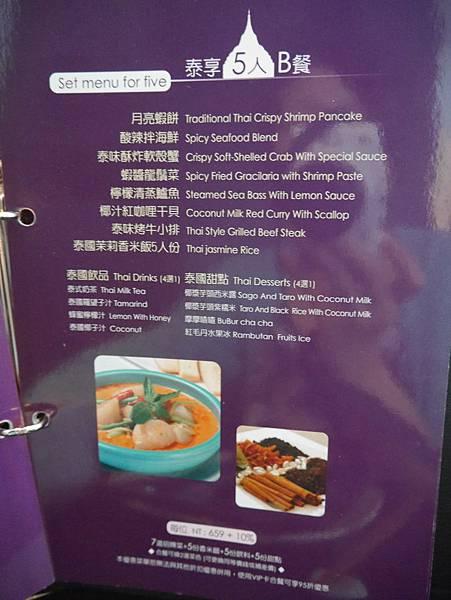 香米泰國料理 Home