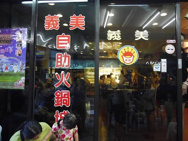 基隆義美自助火鍋城 (1)