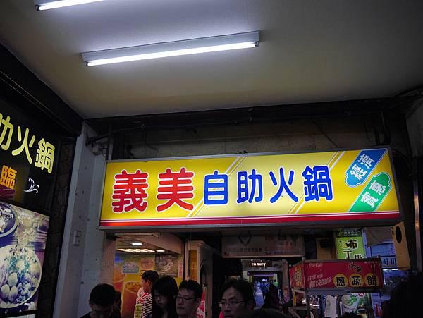 基隆義美自助火鍋城 (3)