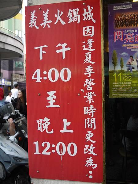 基隆義美自助火鍋城 (4)
