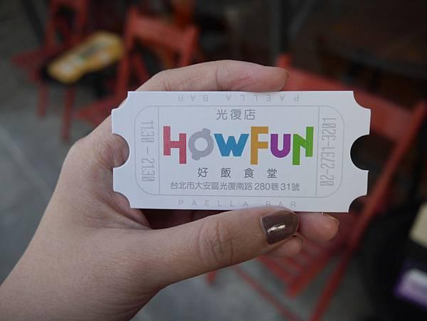 Howfun 好飯食堂 內湖瑞光店 (4)