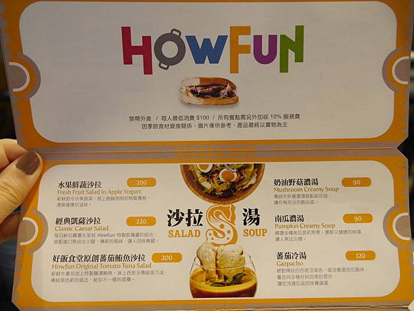Howfun 好飯食堂 內湖瑞光店 (22)