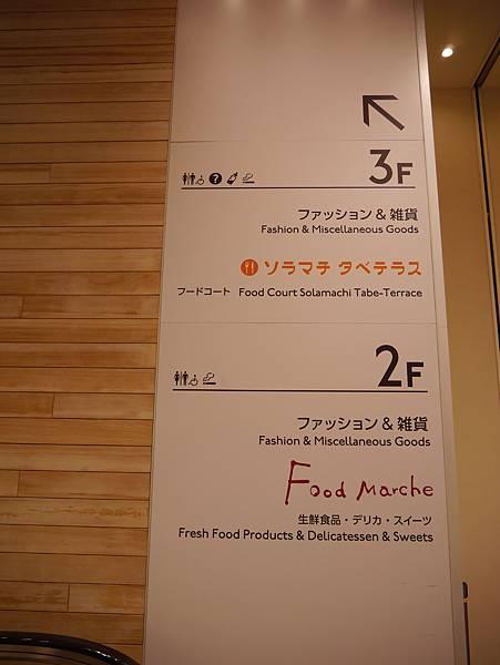 晴空塔 東京スカイツリー  Tokyo Skytree (13)