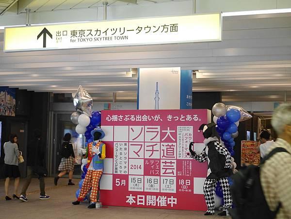晴空塔 東京スカイツリー  Tokyo Skytree (4)
