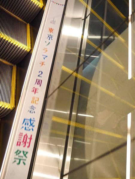 晴空塔 東京スカイツリー  Tokyo Skytree (7)