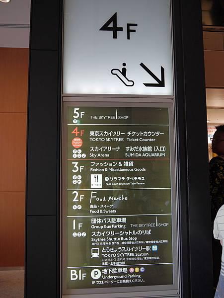 晴空塔 東京スカイツリー  Tokyo Skytree (96)