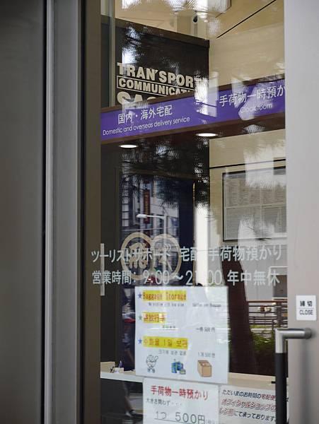 晴空塔 東京スカイツリー  Tokyo Skytree (148)