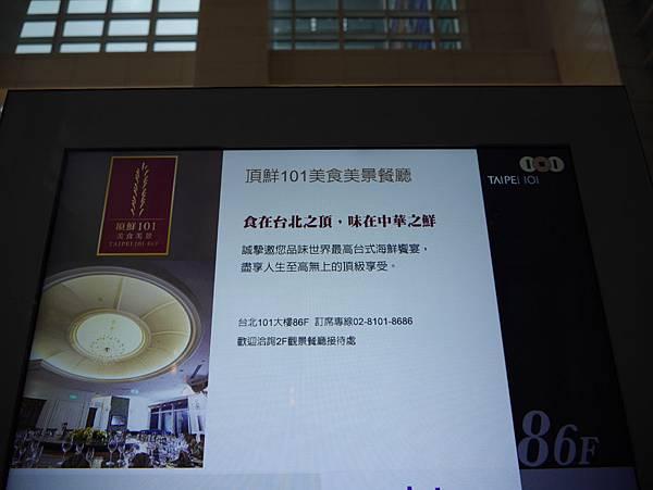 頂鮮101雲頂婚禮 (3).JPG