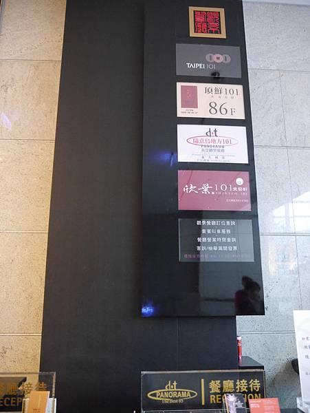 頂鮮101雲頂婚禮 (4).JPG