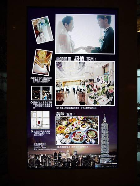 頂鮮101雲頂婚禮 (28).JPG