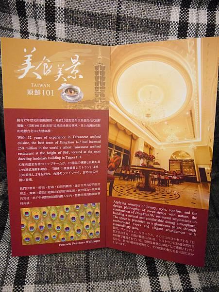 頂鮮101雲頂婚禮 (55).JPG