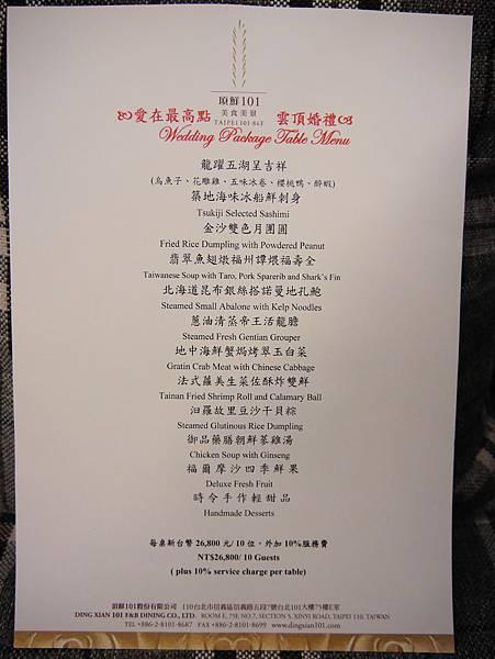 頂鮮101雲頂婚禮 (60).JPG