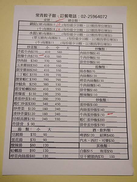 常青餃子館 (1)