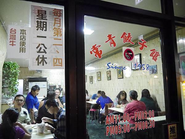 常青餃子館 (15)