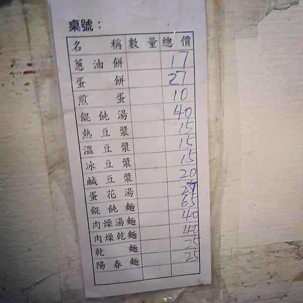 周家豆漿蔥油餅  基隆中正公園龍貓公車3