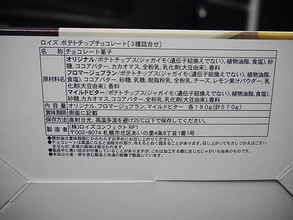 東京自助行 戰利品 (63)