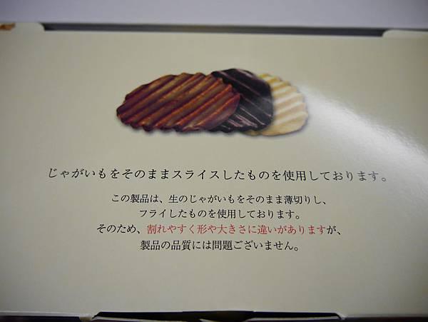 東京自助行 戰利品 (64)