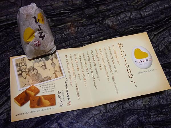 東京自助行 戰利品 (77)