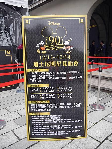 迪士尼90周年特展 (119)