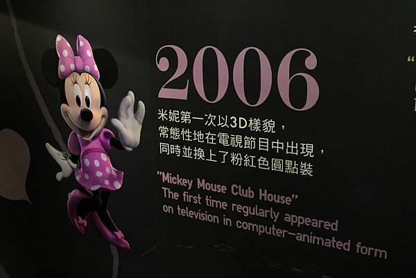 迪士尼90周年特展 (92)