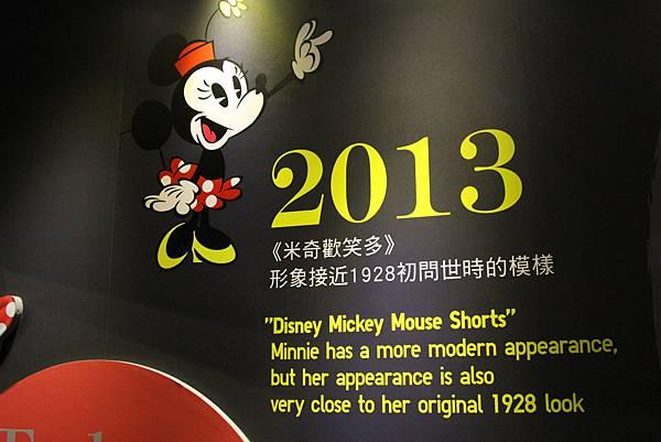 迪士尼90周年特展 (93)