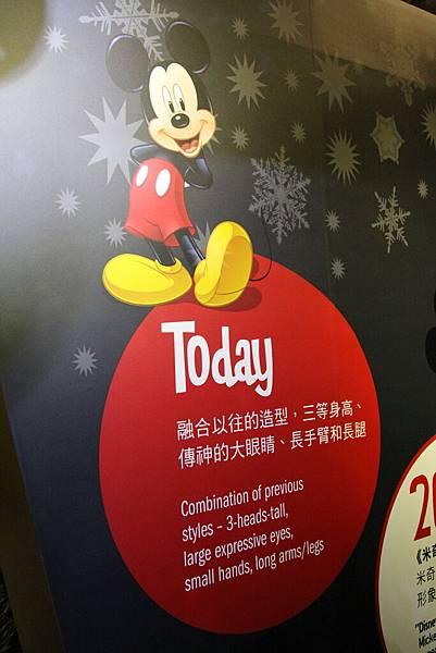 迪士尼90周年特展 (83)