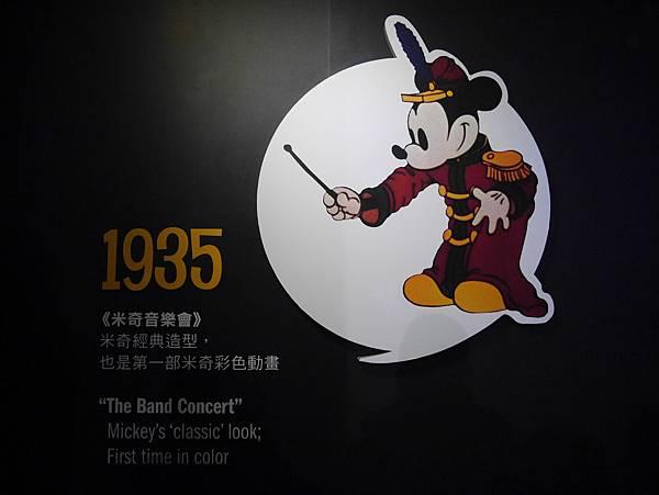 迪士尼90周年特展 (154)