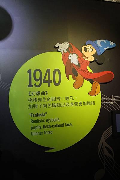 迪士尼90周年特展 (82)