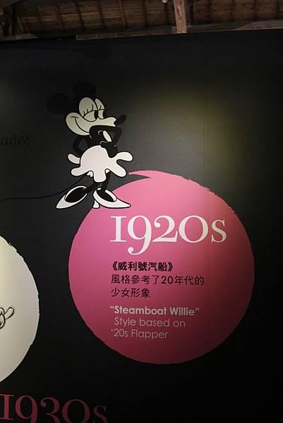 迪士尼90周年特展 (84)