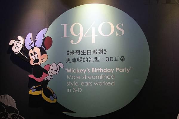 迪士尼90周年特展 (89)