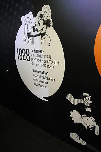 迪士尼90周年特展 (79)