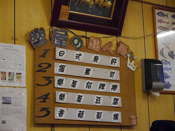 宜蘭頭城樂屋日本料理 (15)