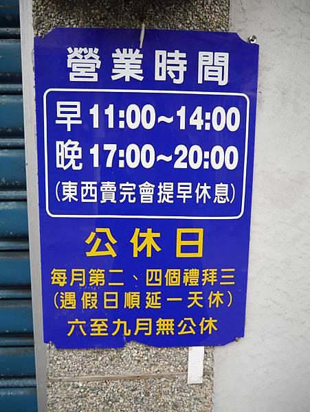 宜蘭頭城樂屋日本料理 (2)