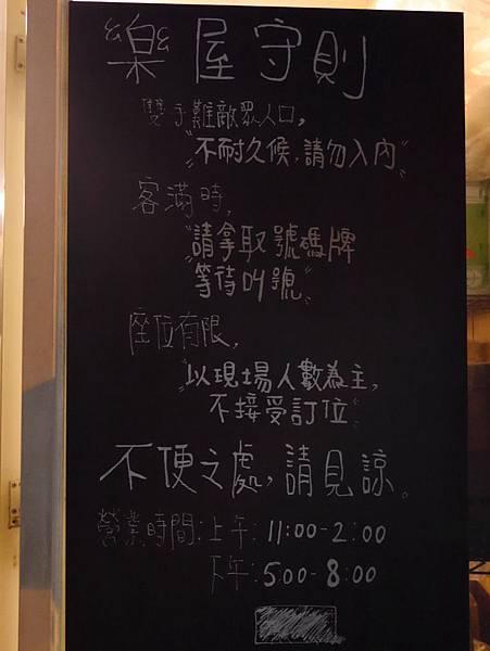宜蘭頭城樂屋日本料理 (30)