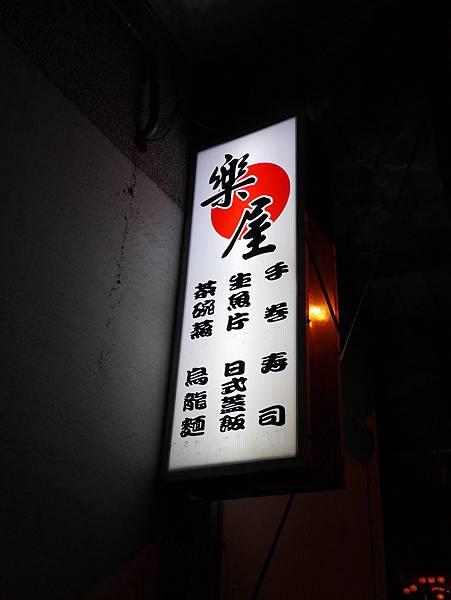 宜蘭頭城樂屋日本料理 (31)
