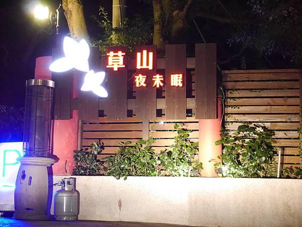草山夜未眠 (48)