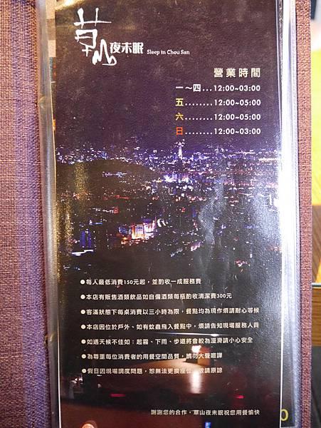 草山夜未眠 (7)