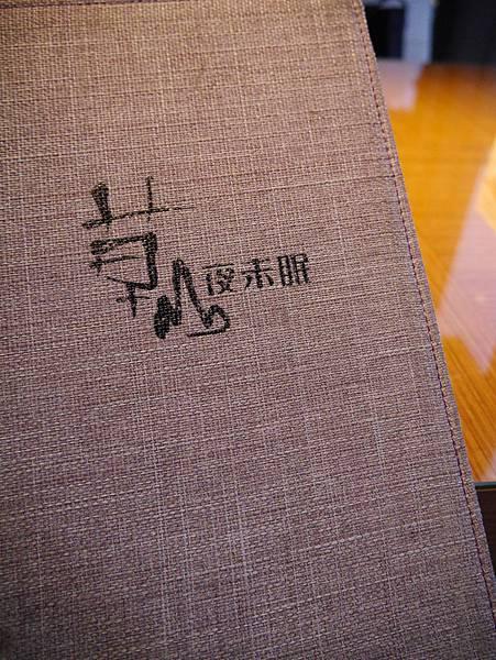 草山夜未眠 (6)