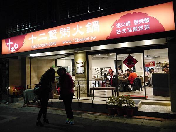 十二籃粥火鍋逸仙店 (56)