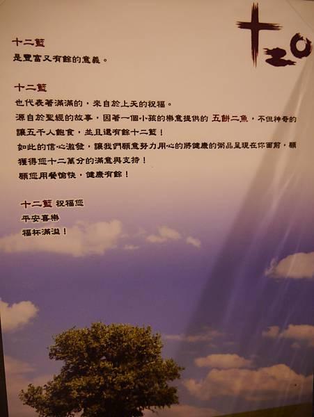 十二籃粥火鍋逸仙店 (2)