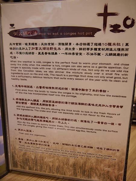 十二籃粥火鍋逸仙店 (3)