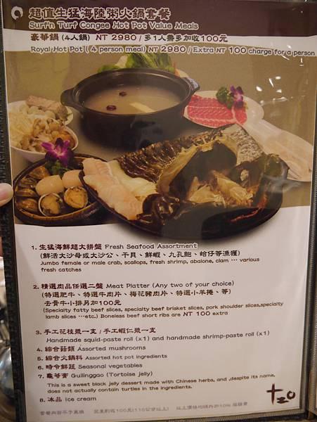 十二籃粥火鍋逸仙店 (4)